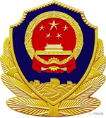徐州市公安局