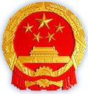 徐州人民政府