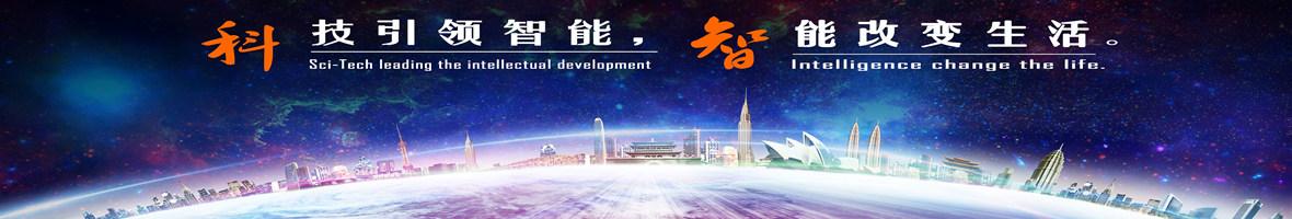 徐州物联网智能家居